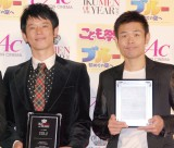 品川庄司(左から)庄司智春、品川祐=『イクメン オブ ザイヤー2013』授賞式 (C)ORICON NewS inc.