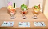 期間限定カフェ『お米パフェ パラダイス』で提供されるお米パフェ3種 (C)ORICON NewS inc.