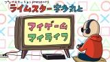 TBSラジオ『ライムスター宇多丸とマイゲーム・マイライフ』の番組ロゴ