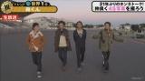 浜松オートレース場のコースを歩く(左から)草なぎ剛、稲垣吾郎、森且行、香取慎吾(C)AbemaTV