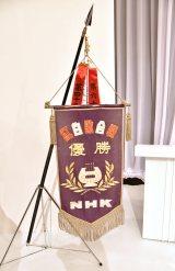 『NHK紅白歌合戦』優勝旗 (C)ORICON NewS inc.