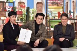 松本幸四郎(右)、松本染五郎(中央)、松本金太郎(左)がテレビ初共演 (C)日本テレビ