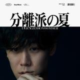 宇多田ヒカルがプロデュースする小袋成彬デビューアルバム『分離派の夏』