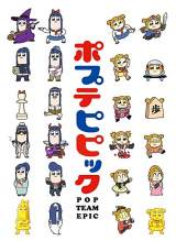 『ポプテピピック』vol.1 BD盤ジャケット (C)大川ぶくぶ/竹書房・キングレコード