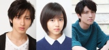 『兄友』出演者(左から)横浜流星、松風理咲、古川毅