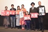 (左から)仁村紗和、原口あきまさ、MEGUMI、広瀬アリス、山口太幹、リリー・フランキー、グ・スーヨン監督