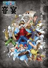 『ワンピース音宴』が8月12日から開催(C)尾田栄一郎/集英社・フジテレビ・東映アニメーション