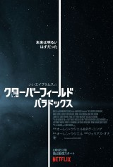 Netflixオリジナル映画『クローバーフィールド・パラドックス』キーアート