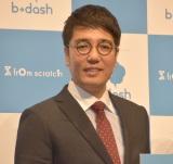 『b→dash』新CM発表会に出席したおぎやはぎ・小木博明(C)ORICON NewS inc.