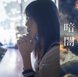 STU48の1stシングル「暗闇」Type A