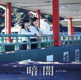 STU48の1stシングル「暗闇」Type B
