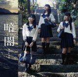 STU48の1stシングル「暗闇」Type D