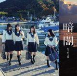 STU48の1stシングル「暗闇」Type F