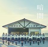 STU48の1stシングル「暗闇」Type G