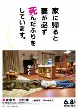 ワニの口に頭を入れて死んだふりをする榮倉奈々 (C)2018「家に帰ると妻が必ず死んだふりをしています。」製作委員会