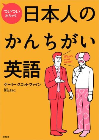 『ついつい出ちゃう!日本人のかんちがい英語』(税抜1000円/高橋書店)