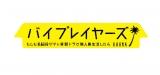 テレビ東京系ドラマ『バイプレイヤーズ〜もしも名脇役がテレ東朝ドラで無人島生活したら〜』2月7日スタート(C)「バイプレヤーズ2018 」製作委員会