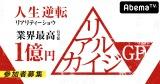 リアル人生逆転リアリティーショー『リアルカイジGP』に挑戦する一般参加者が10日間で1万人を突破(C)Abema TV