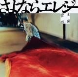 菅田将暉3rdシングル「さよならエレジー」ジャケット写真