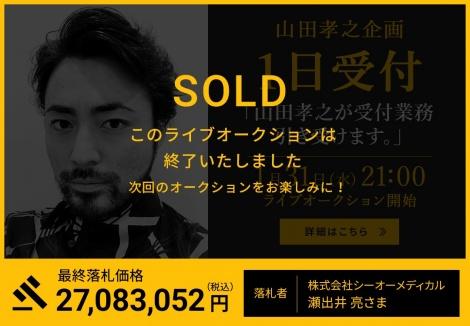 第1弾「山田孝之の1日受付」がわずか40分で2700万円超の大型落札