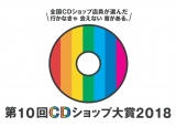 『第10回CDショップ大賞2018』入賞10作品が決定