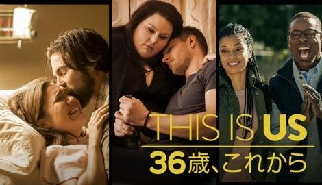 話題の米ドラマ『THIS IS US 36歳、これから』の字幕版が5月に日本初放送  (c) 2016-2017 NBCUniversal Media, LLC. All rights reserved.