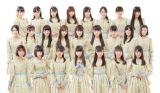 4月11日に3rdシングルをリリースするNGT48