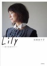石田ゆり子フォト&エッセイ『Lily−日々のカケラ−』(C)文藝春秋