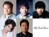 映画『50回目のファーストキス』に出演する(左上から)勝矢、ムロツヨシ、太賀(左下から)山崎紘菜、佐藤二朗