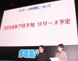 アーケード版『Fate/Grand Order Arcade』最新情報発表会より (C)ORICON NewS inc.