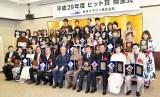 『第54回 平成29年度日本クラウンヒット賞』贈呈式 (C)ORICON NewS inc.