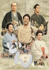 大河ドラマ『西郷どん』キャストポスター完成 (C)NHK