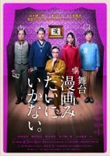 日本テレビ放送のコメディードラマ『漫画みたいにいかない。』が舞台化 (C)漫画みたいにいかない。製作委員会
