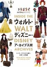 『ウォルト・ディズニー・アーカイブス展〜ミッキーマウスから続く、未来への物語〜』全国巡回決定(C)Disney