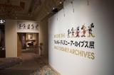 『ウォルト・ディズニー・アーカイブス展〜ミッキーマウスから続く、未来への物語〜』お披露目となった『D23 Expo Japan 2018』の様子(C)Disney