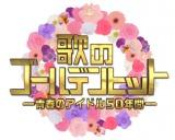 2月12日放送、TBS系『歌のゴールデンヒット−青春のアイドル50年間−』(C)TBS