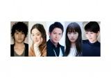 岡田准一(中央)が中島哲也監督最新作『来る』に主演。共演は(左から)妻夫木聡、黒木華、小松菜奈、松たか子