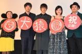 『犬猿』初日舞台あいさつに登壇した(左から)江上敬子、新井浩文、窪田正孝、筧美和子、吉田恵輔監督