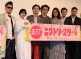 『ニワトリ★スター』完成披露試写会に登壇した(左から)かなた狼監督、紗羅マリー、成田凌、井浦新、LiLiCo、津田寛治、阿部亮平