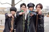 3月10日から放送される日本テレビの4週連続ドラマ『ドルメンX』に出演する(左から)小越勇輝、堀井新太、志尊淳、浅香航大 (C)日本テレビ
