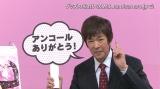 高田明氏が2年ぶりにMC復帰