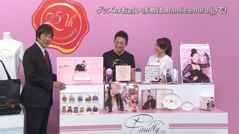 『namie amuro Final Tour 2018 〜Finally〜』オフィシャルグッズ販売のスペシャルムービー