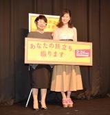 (左から)泉ピン子 、村上佳菜子 (C)ORICON NewS inc.