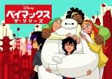映画のその後を描く、テレビアニメーション『ベイマックス ザ・シリーズ』ディズニーXDにて4月より日本初放送(C)Disney