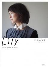 石田ゆり子フォト&エッセイ『Lily ——日々のカケラ——』(C)文藝春秋