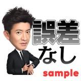 ドラマ『BG〜身辺警護人〜』木村拓哉のLINEスタンプ