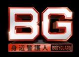 ドラマ『BG〜身辺警護人〜』キャスト陣によるボイス付き番組オリジナルLINE公式スタンプ発売(C)テレビ朝日