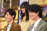 『得する人損する人』に出演する(左から)高橋一生、斎藤工(C)日本テレビ