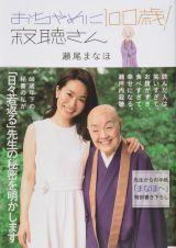瀬尾まなほ『おちゃめに100歳!寂聴さん』(C)光文社