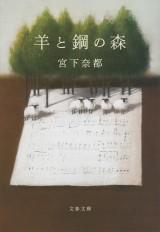 宮下奈都『羊と鋼の森』(C)文藝春秋